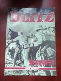 闪电战  东线特刊【16开】