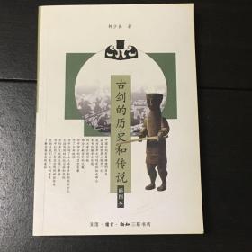 《古剑的历史和传说》(插图本)【正版库存新书】