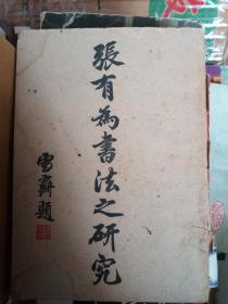 张有为书法之研究   民国初版 箱八