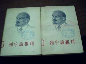 列宁论报刊