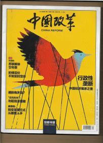中国改革 2010年第12期