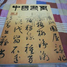 中国书画,2007.07