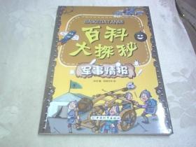 百科大探秘:军事情报