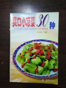 爽口小凉菜30种
