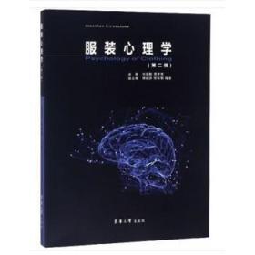 服装心理学(2版)