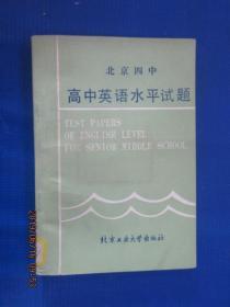 北京四中高中英语水平试题