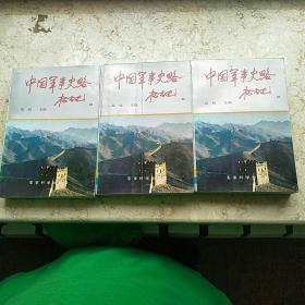 中国军事史略(上中下全三册,插图本)品佳