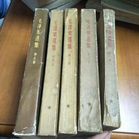 毛泽东选集(第1-5卷)(1-4卷是竖版,第五卷横版)