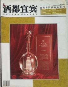 《酒都宜宾》2012年第一期(总001期)创刊号