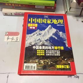 中国国家地理 选美中国特辑 2005年增刊 精装修订版