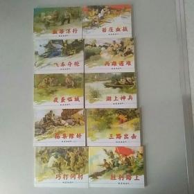 铁道游击队(10册全)新版