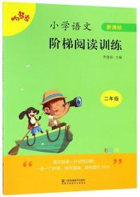 小学语文阶梯阅读训练(二年级新课标彩绘版)