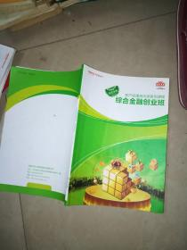 中国平安 转正培训课程 学员手册 +新人加油站 学习手册 +保险基础知识培训课程 +客户经理俱乐部系列课程 综合金融创业班  4本合售