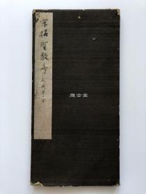 宋拓圣教序  人间第一本   名古屋不律会法帖部  昭和8年  1933年  折帖一册