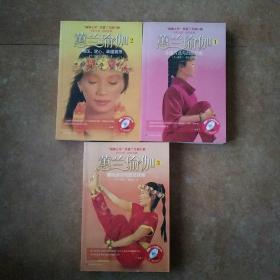 蕙兰瑜伽(1-3)全带光盘