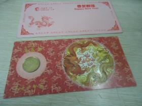 上海造币厂 2000庚辰龙年礼品卡