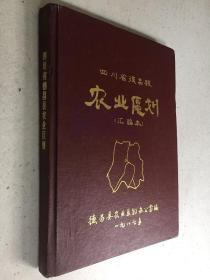 四川省德昌县农业区划汇编本(16开精装本)