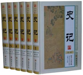 史记(1580元全6册)线装书局q