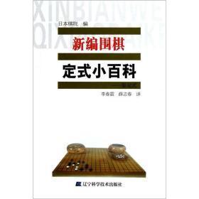 新编围棋定式小百科