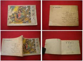 《封神演义》第1册,64开唐人绘,湖南1991.12一版二印,690号,连环画