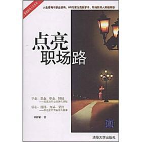 点亮职场路 胡祥柏 清华出版社 9787302195993