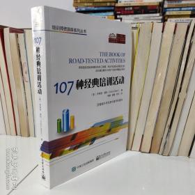 107种经典培训活动(包快递)