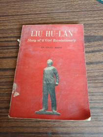 LIU HU-LAN STORY OF A GIRL REVOLUTIONARY