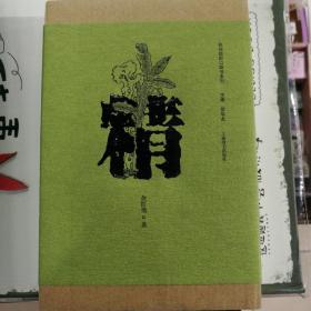 精:民间信仰口袋书系列
