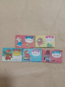 咪咪连环画  咪咪熊(2、3、5、7、8)五册合售