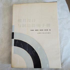 模具设计与制造简明手册