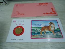 上海造币厂 1998戊寅虎年礼品卡-O