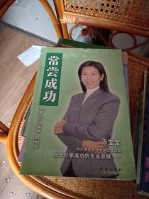 常尝成功——保险行销丛书