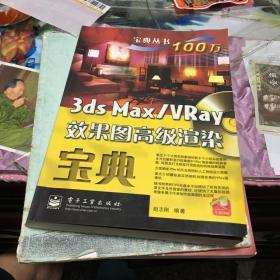 3ds Max/VRay效果图高级渲染宝典