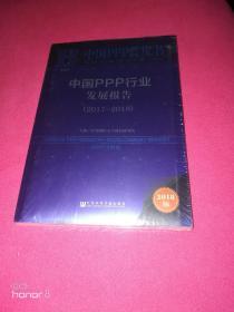 中国PPP行业发展报告 (2017~2018)