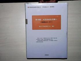 新动能 再造国家治理能力 中国发展动态(2017)【未开封】