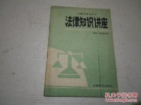 《安徽省普通中学 法律知识讲座》初中二年级分册