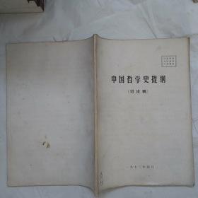 中国哲学史提纲 讨论稿