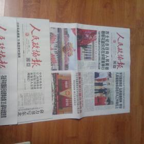 《人民政协报》。9月29日。9月30日。10月1日。三份共售。内容不缺皆全版。