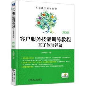客户服务技能训练教程 基于体验经济(第2版)