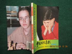 中国国际象棋(2000年2期)