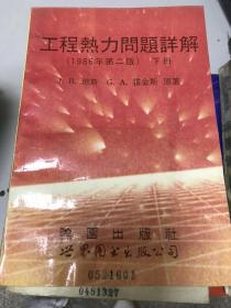 【急速发货】工程热力问题详解:(1986年第二版)下册