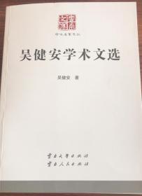 吴健安学术文选