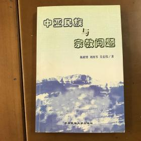 中亚民族与宗教问题