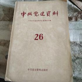 中共党史资料26