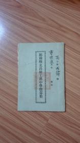 民国宁波教育文献:鄞县县立高级工科中学征募册