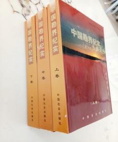 中国勘界纪实(上中下卷)民政部全国勘界工作办公室