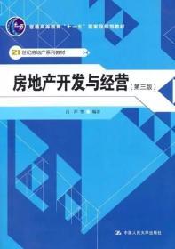 房地产开发与经营(第3版)