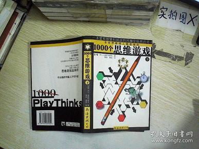 1000个思维游戏(上下)
