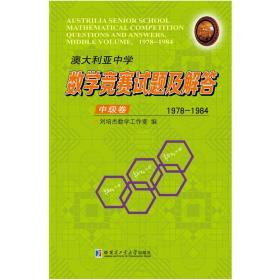 澳大利亚中学数学竞赛试题及解答.中级卷.1978-1984