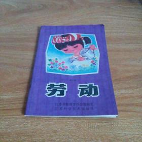 江苏省小学劳动课本 第五册